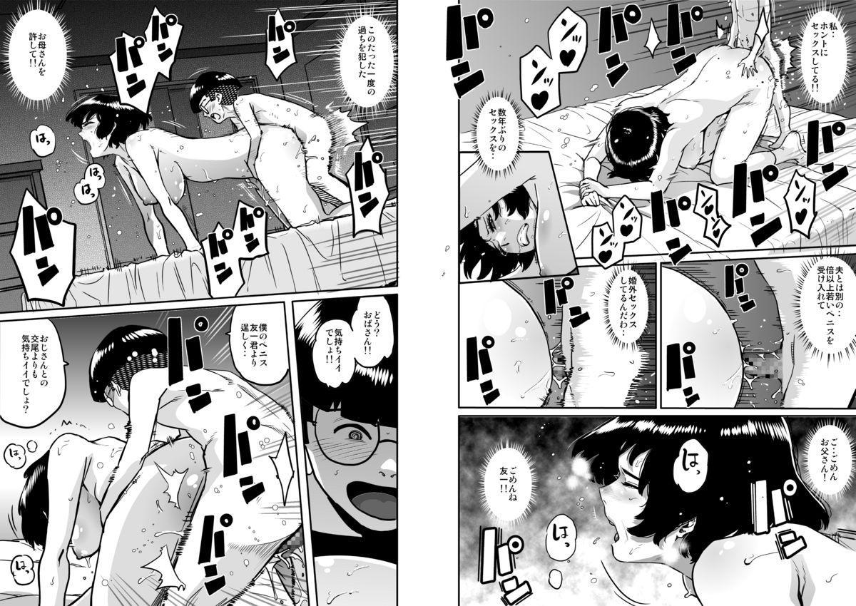Hahaoya Shikkaku - Watashi to Musuko no Mesu Buta Netorare Fukushuugeki 39