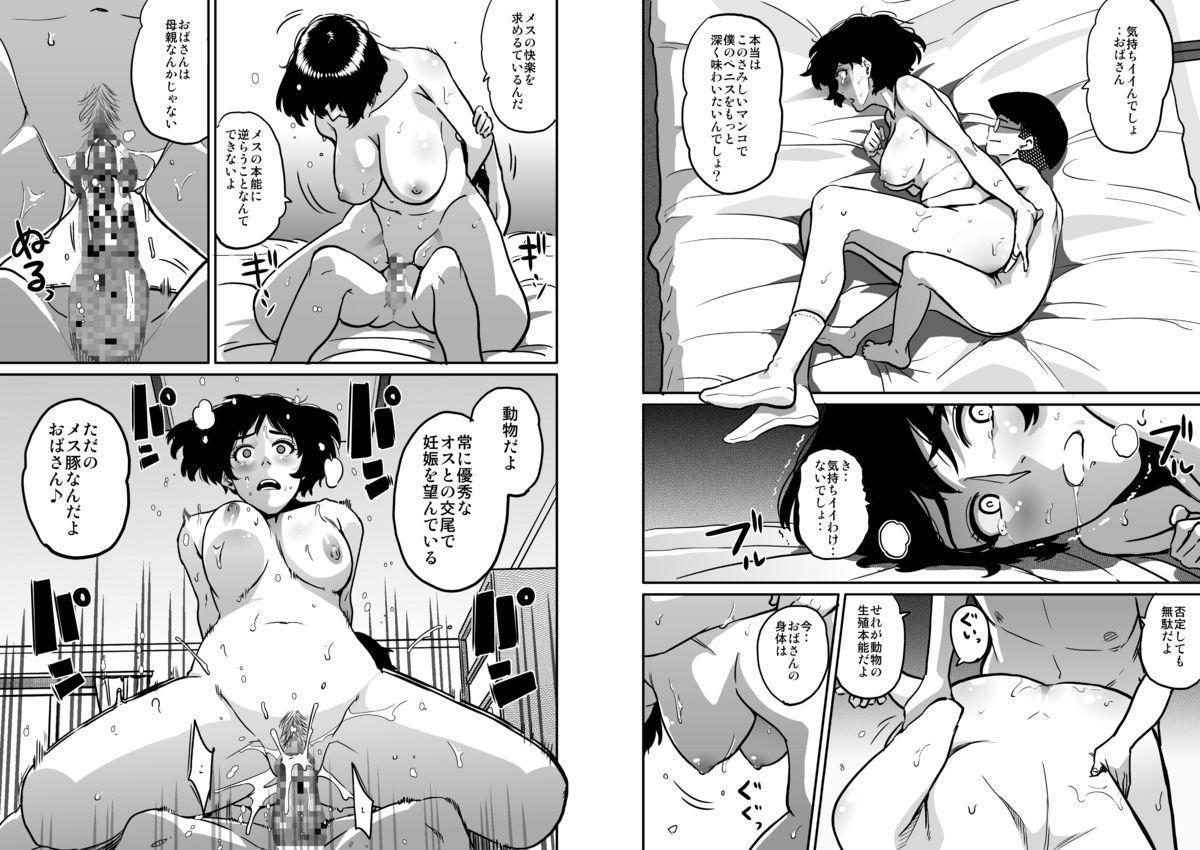Hahaoya Shikkaku - Watashi to Musuko no Mesu Buta Netorare Fukushuugeki 41