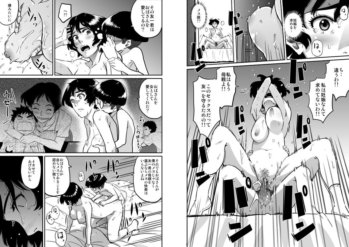 Hahaoya Shikkaku - Watashi to Musuko no Mesu Buta Netorare Fukushuugeki 42
