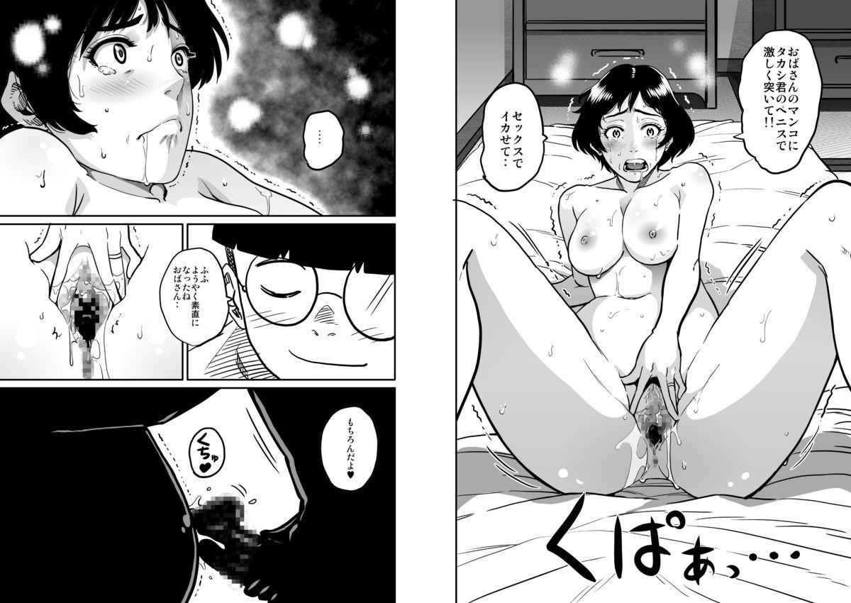 Hahaoya Shikkaku - Watashi to Musuko no Mesu Buta Netorare Fukushuugeki 46