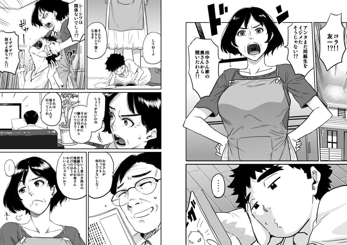 Hahaoya Shikkaku - Watashi to Musuko no Mesu Buta Netorare Fukushuugeki 4