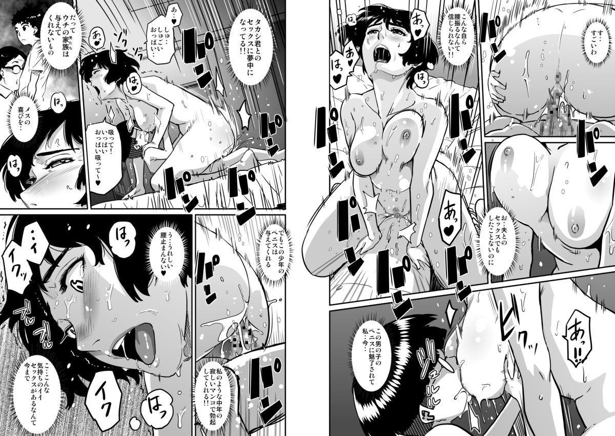 Hahaoya Shikkaku - Watashi to Musuko no Mesu Buta Netorare Fukushuugeki 49