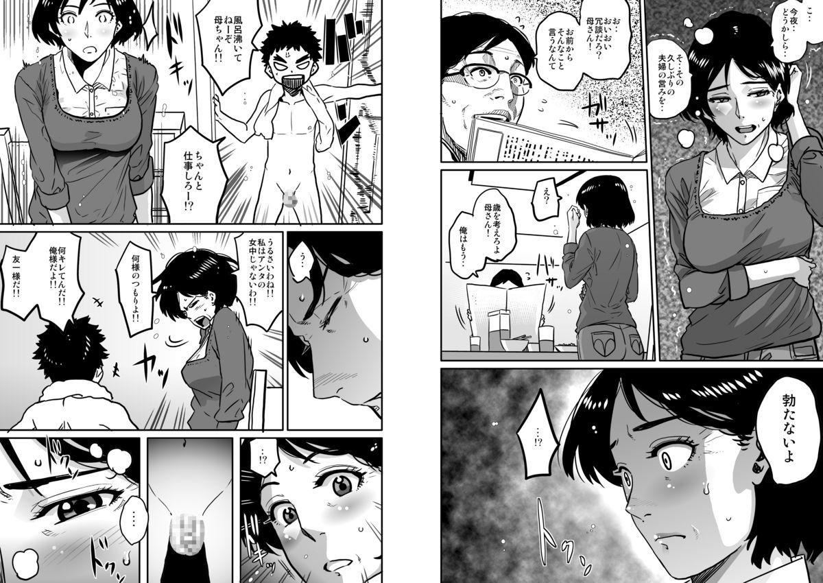 Hahaoya Shikkaku - Watashi to Musuko no Mesu Buta Netorare Fukushuugeki 56