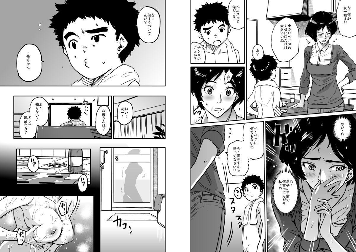 Hahaoya Shikkaku - Watashi to Musuko no Mesu Buta Netorare Fukushuugeki 57