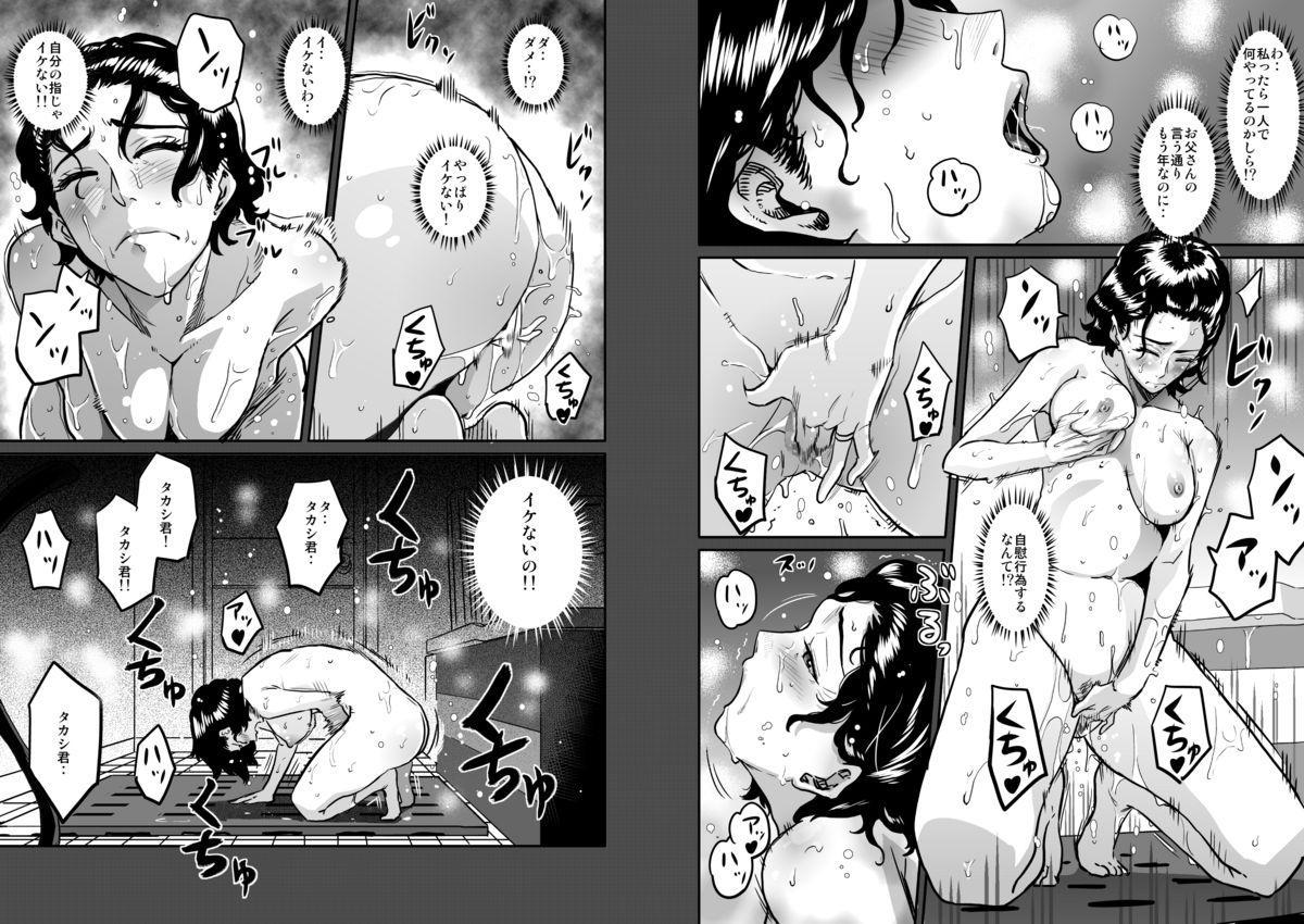 Hahaoya Shikkaku - Watashi to Musuko no Mesu Buta Netorare Fukushuugeki 58