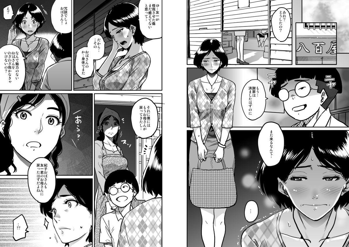 Hahaoya Shikkaku - Watashi to Musuko no Mesu Buta Netorare Fukushuugeki 60