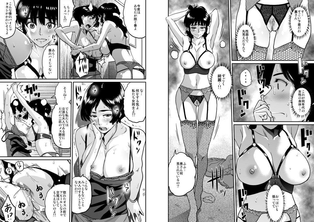 Hahaoya Shikkaku - Watashi to Musuko no Mesu Buta Netorare Fukushuugeki 65