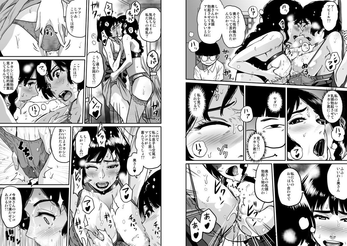 Hahaoya Shikkaku - Watashi to Musuko no Mesu Buta Netorare Fukushuugeki 66