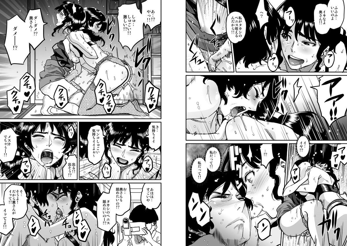 Hahaoya Shikkaku - Watashi to Musuko no Mesu Buta Netorare Fukushuugeki 69