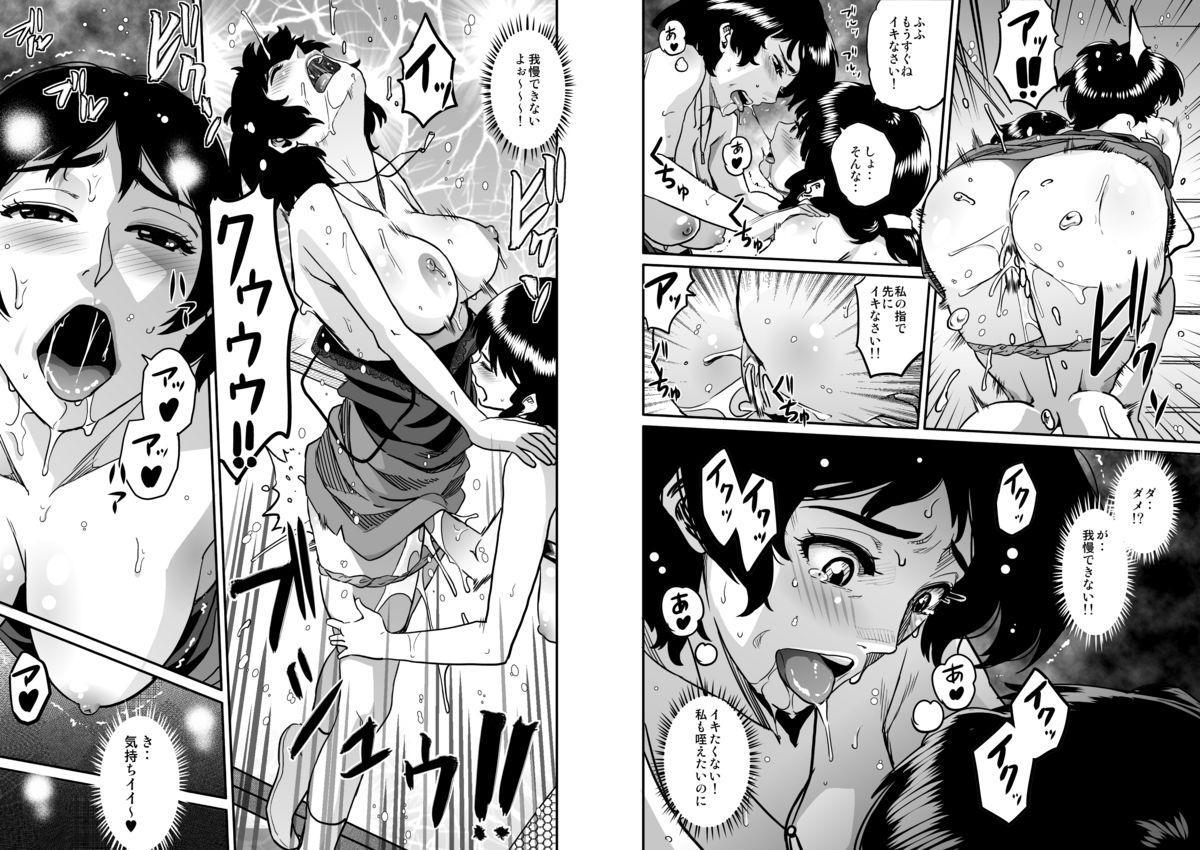 Hahaoya Shikkaku - Watashi to Musuko no Mesu Buta Netorare Fukushuugeki 70