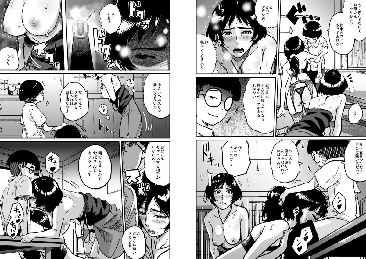 Hahaoya Shikkaku - Watashi to Musuko no Mesu Buta Netorare Fukushuugeki 71