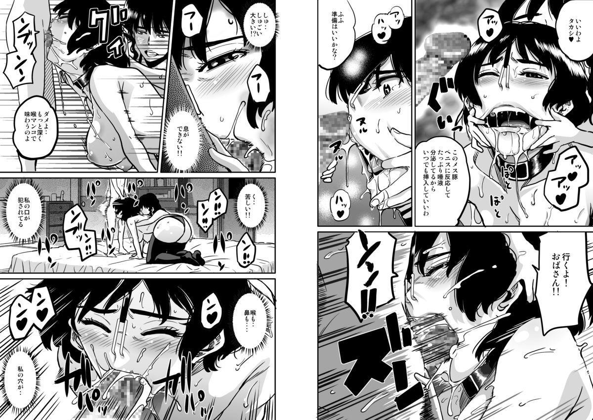 Hahaoya Shikkaku - Watashi to Musuko no Mesu Buta Netorare Fukushuugeki 76