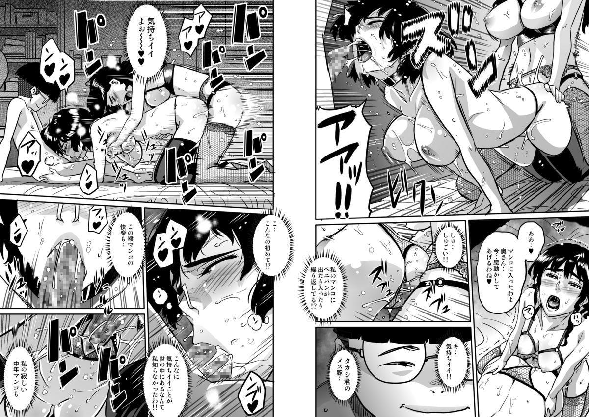 Hahaoya Shikkaku - Watashi to Musuko no Mesu Buta Netorare Fukushuugeki 78