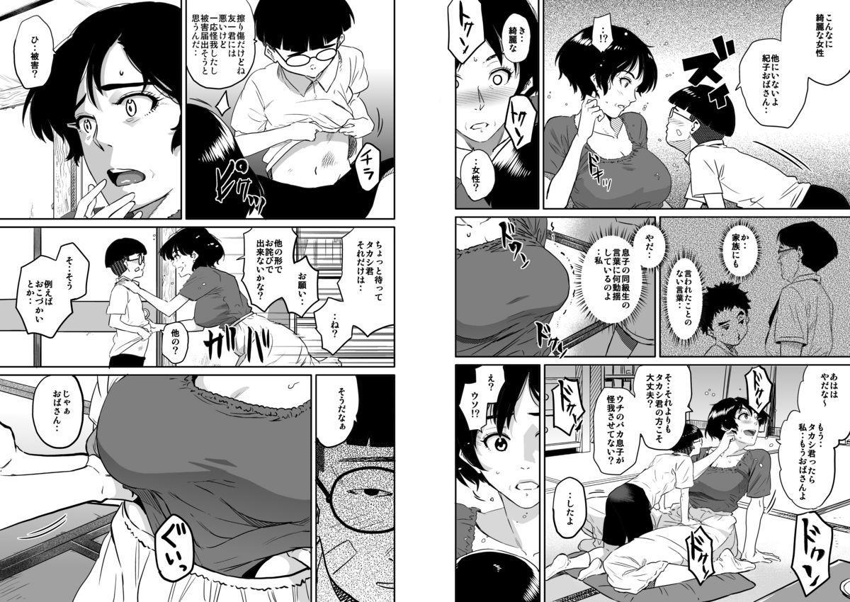 Hahaoya Shikkaku - Watashi to Musuko no Mesu Buta Netorare Fukushuugeki 7
