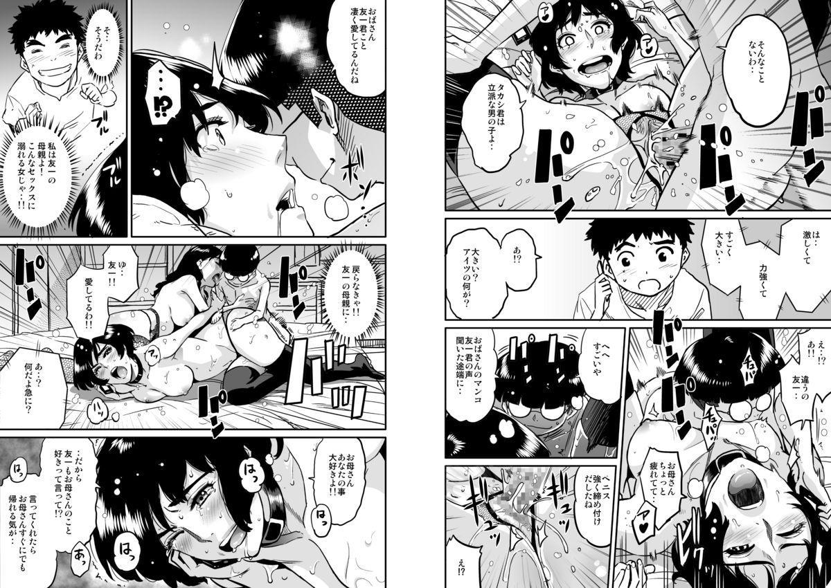 Hahaoya Shikkaku - Watashi to Musuko no Mesu Buta Netorare Fukushuugeki 84