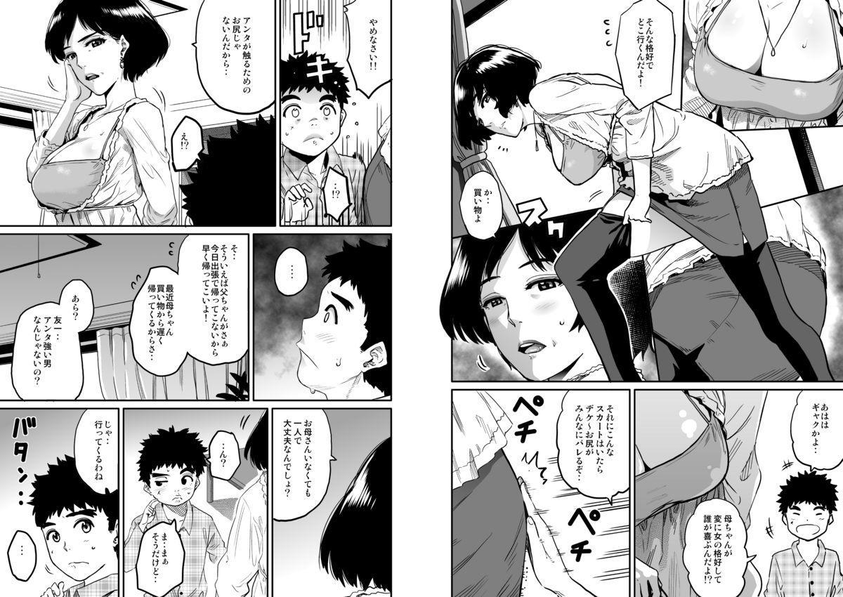Hahaoya Shikkaku - Watashi to Musuko no Mesu Buta Netorare Fukushuugeki 89