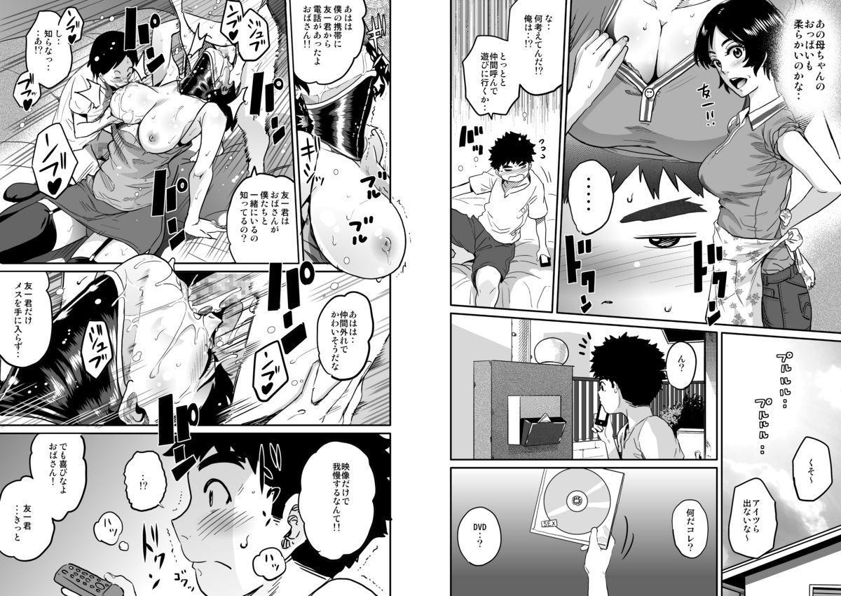 Hahaoya Shikkaku - Watashi to Musuko no Mesu Buta Netorare Fukushuugeki 94