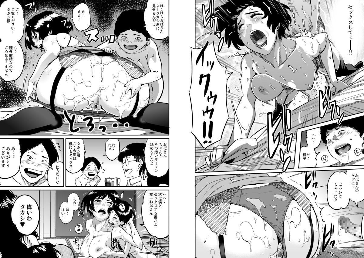 Hahaoya Shikkaku - Watashi to Musuko no Mesu Buta Netorare Fukushuugeki 98