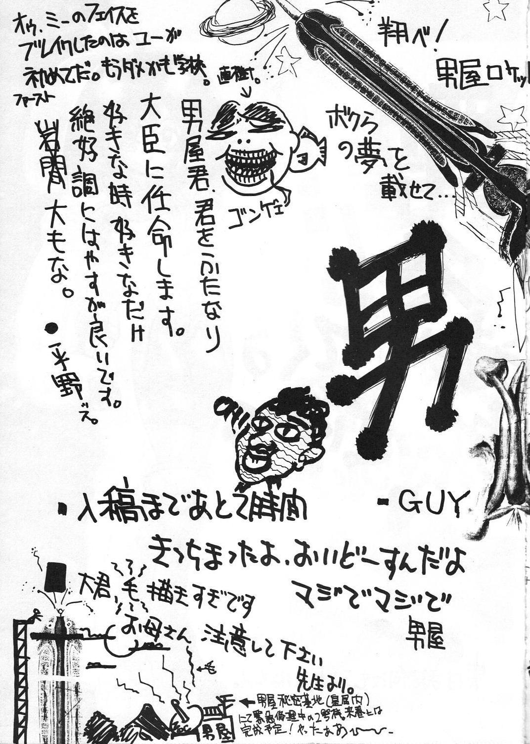 GUY-YA 55