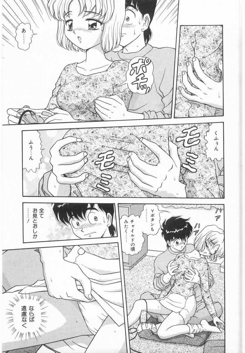 Imouto no Yuuwaku | Seductress Sister 9