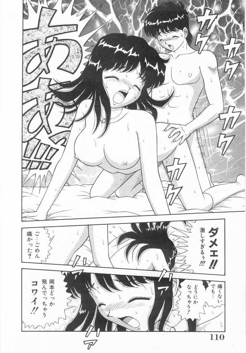 Imouto no Yuuwaku | Seductress Sister 108