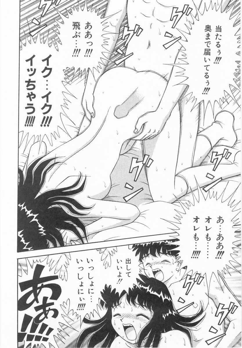 Imouto no Yuuwaku | Seductress Sister 110