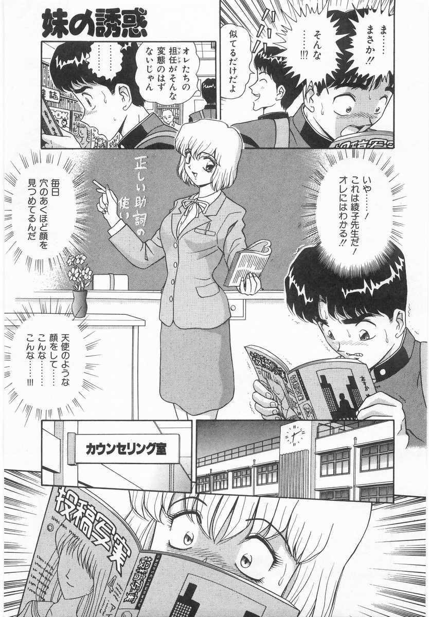 Imouto no Yuuwaku | Seductress Sister 115