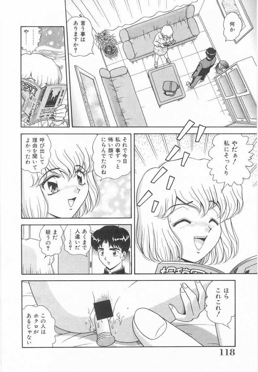 Imouto no Yuuwaku | Seductress Sister 116