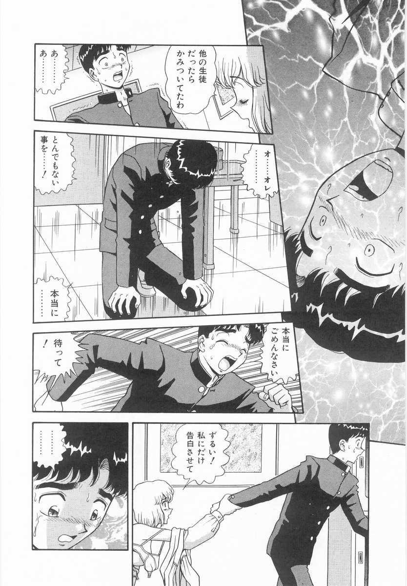 Imouto no Yuuwaku | Seductress Sister 124
