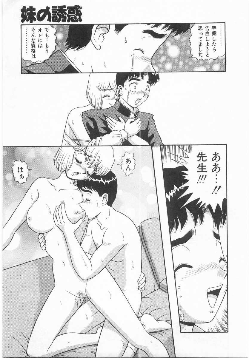 Imouto no Yuuwaku | Seductress Sister 125