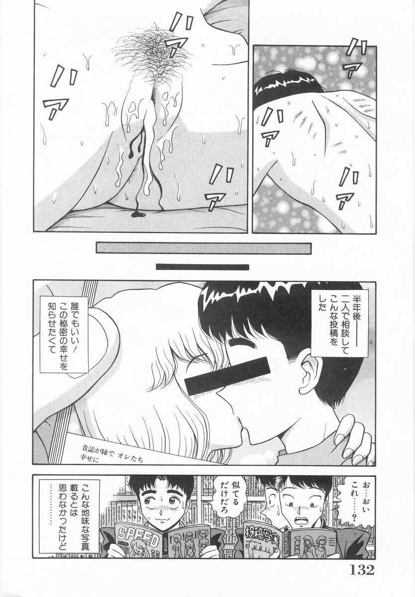 Imouto no Yuuwaku | Seductress Sister 130