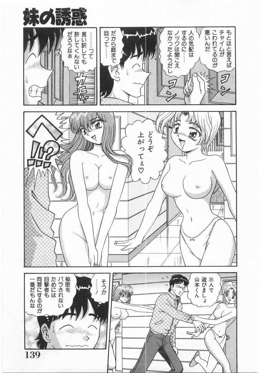 Imouto no Yuuwaku | Seductress Sister 137