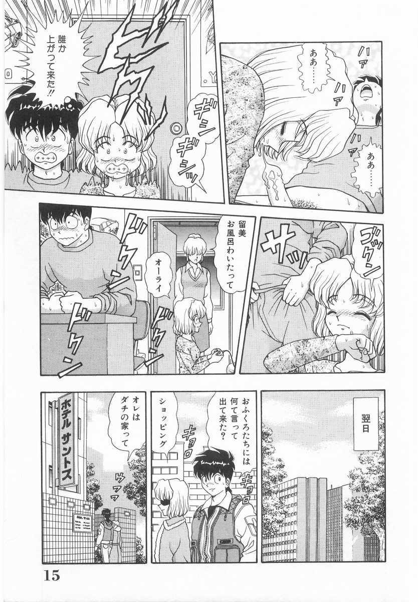 Imouto no Yuuwaku | Seductress Sister 13