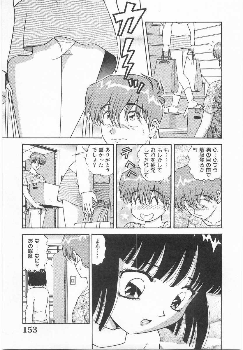 Imouto no Yuuwaku | Seductress Sister 151