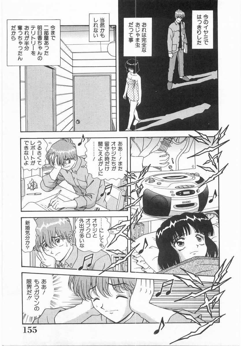 Imouto no Yuuwaku | Seductress Sister 153