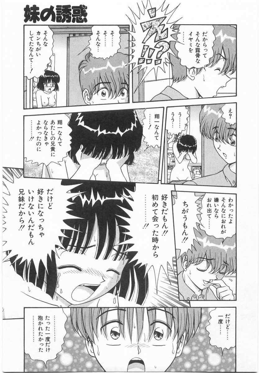 Imouto no Yuuwaku | Seductress Sister 155