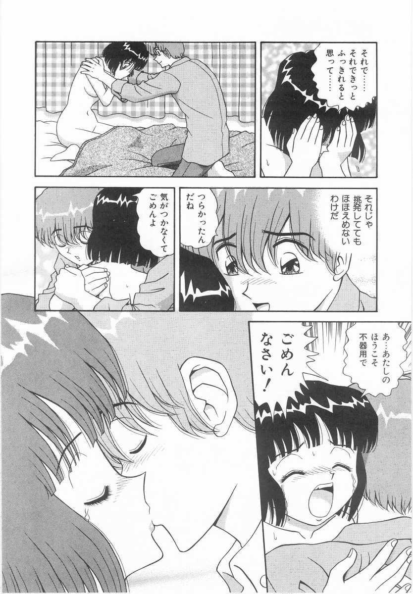 Imouto no Yuuwaku | Seductress Sister 156