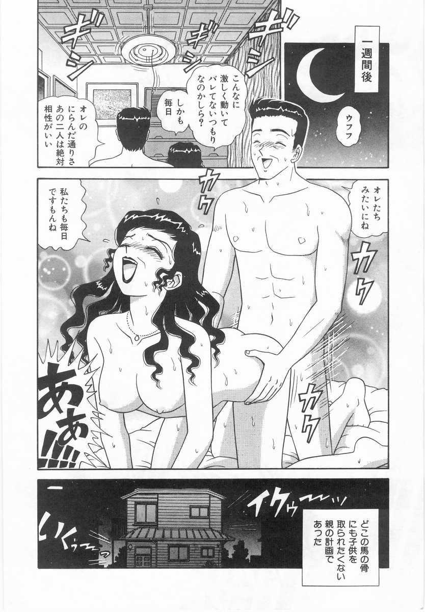 Imouto no Yuuwaku | Seductress Sister 166