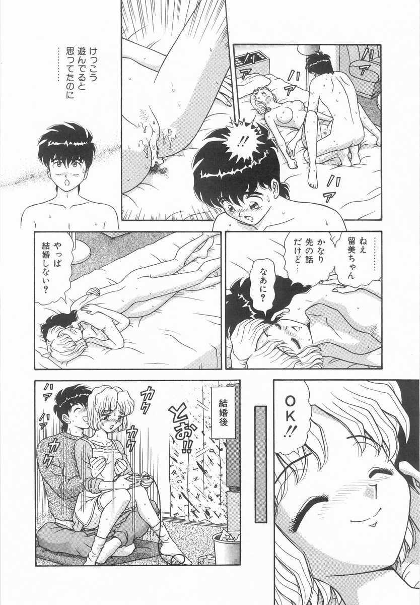Imouto no Yuuwaku | Seductress Sister 20