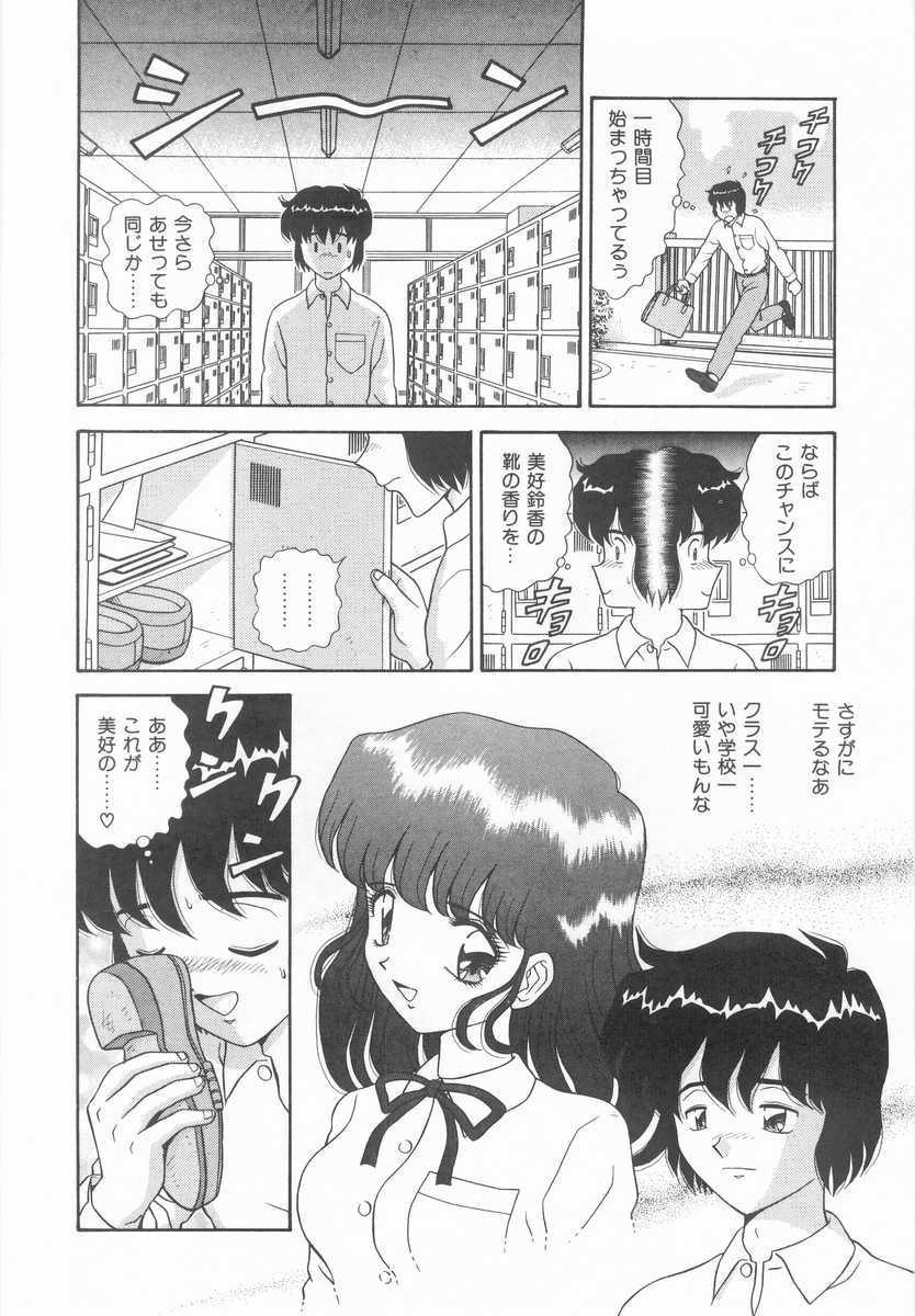 Imouto no Yuuwaku | Seductress Sister 22