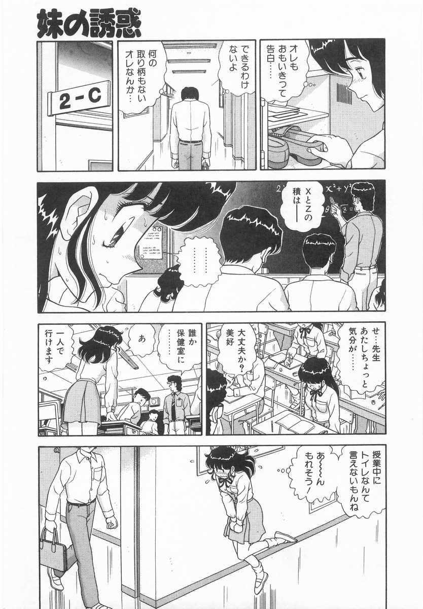 Imouto no Yuuwaku | Seductress Sister 23