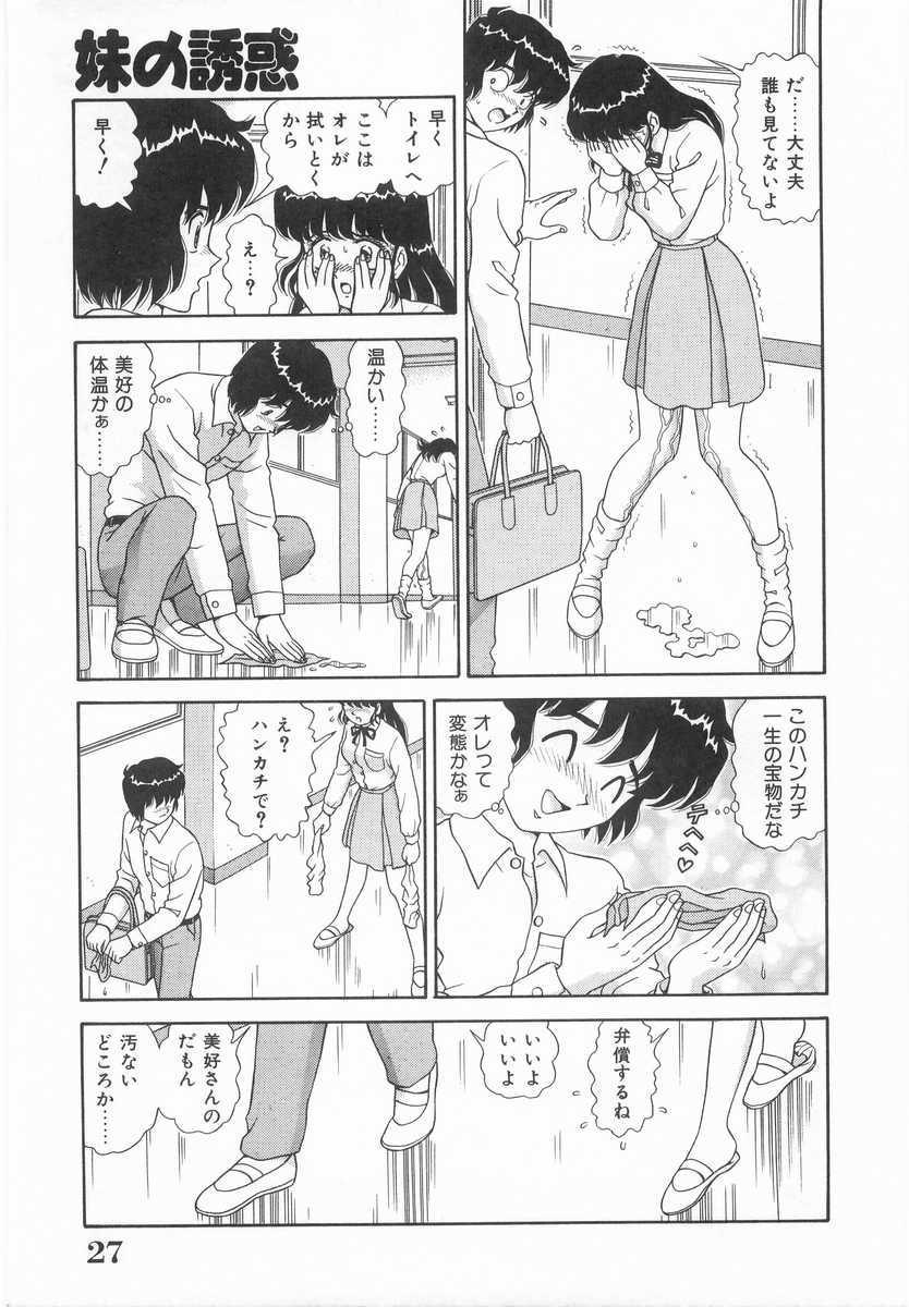 Imouto no Yuuwaku | Seductress Sister 25