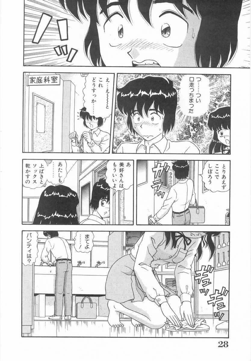 Imouto no Yuuwaku | Seductress Sister 26