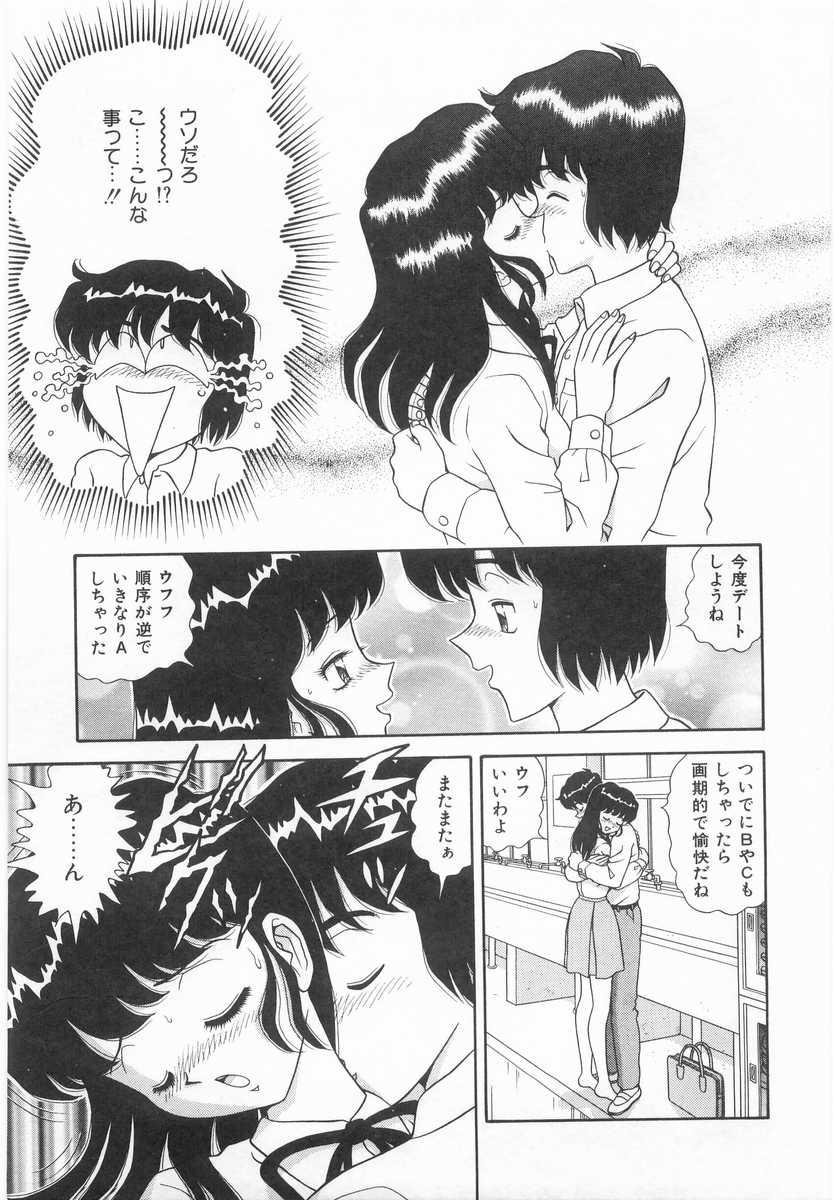 Imouto no Yuuwaku | Seductress Sister 29