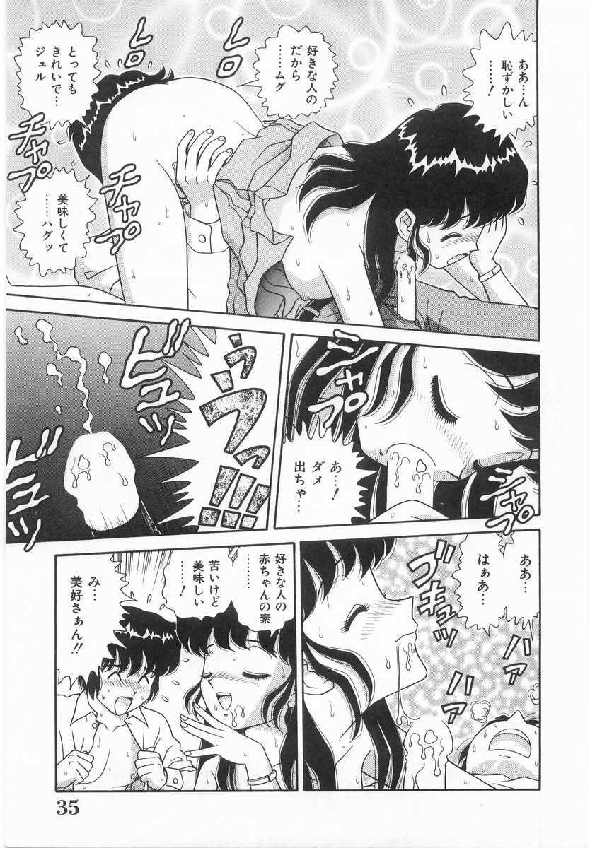 Imouto no Yuuwaku | Seductress Sister 33