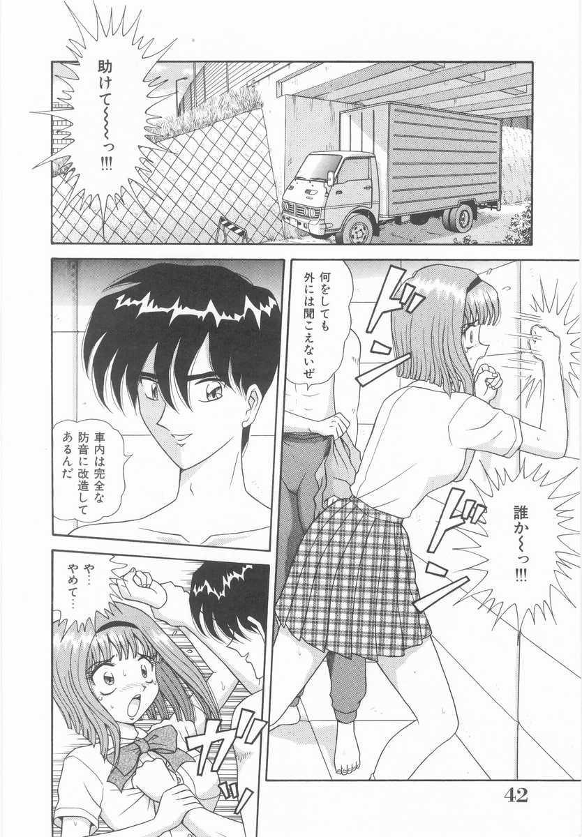 Imouto no Yuuwaku | Seductress Sister 40
