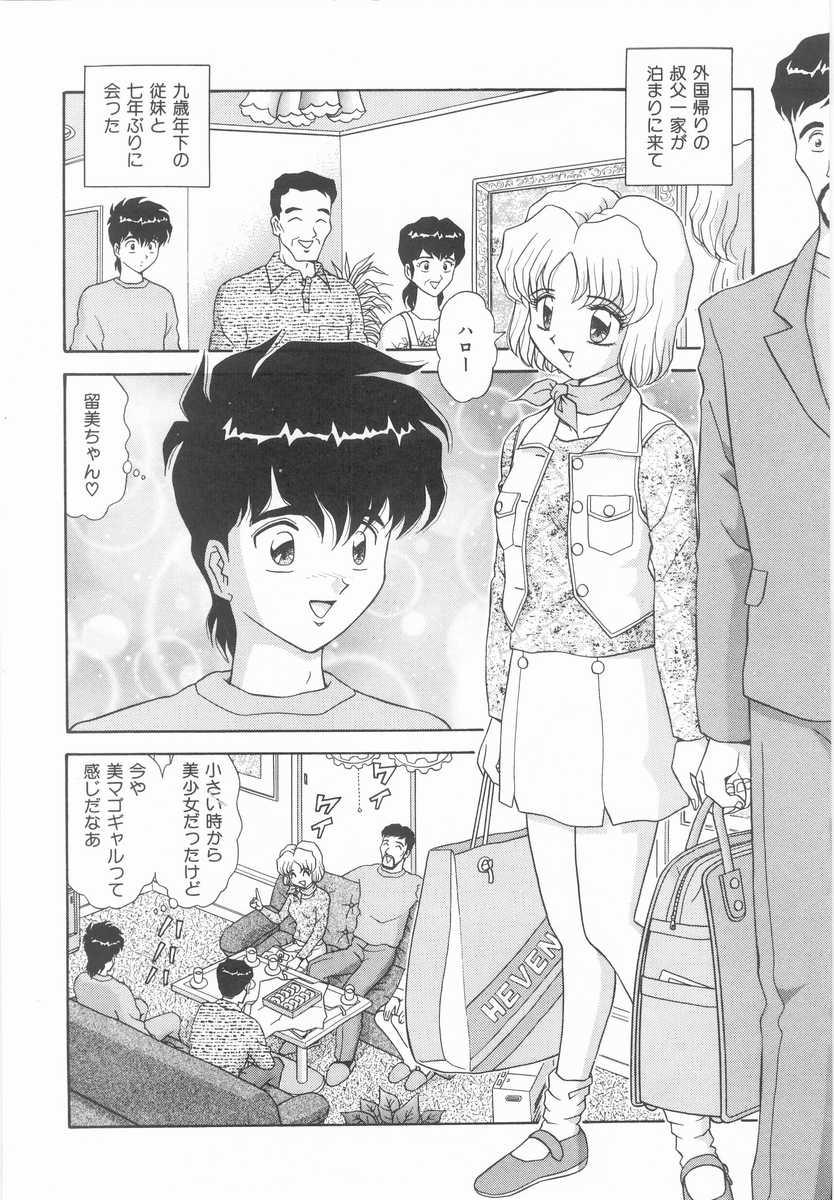 Imouto no Yuuwaku | Seductress Sister 4