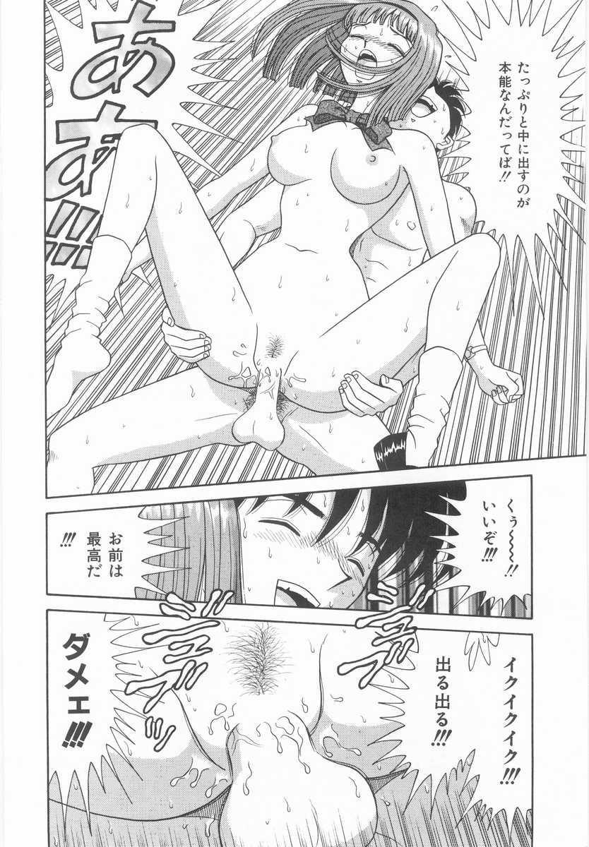 Imouto no Yuuwaku | Seductress Sister 52
