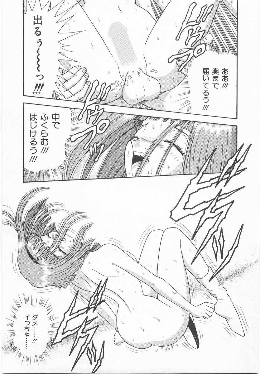 Imouto no Yuuwaku | Seductress Sister 53