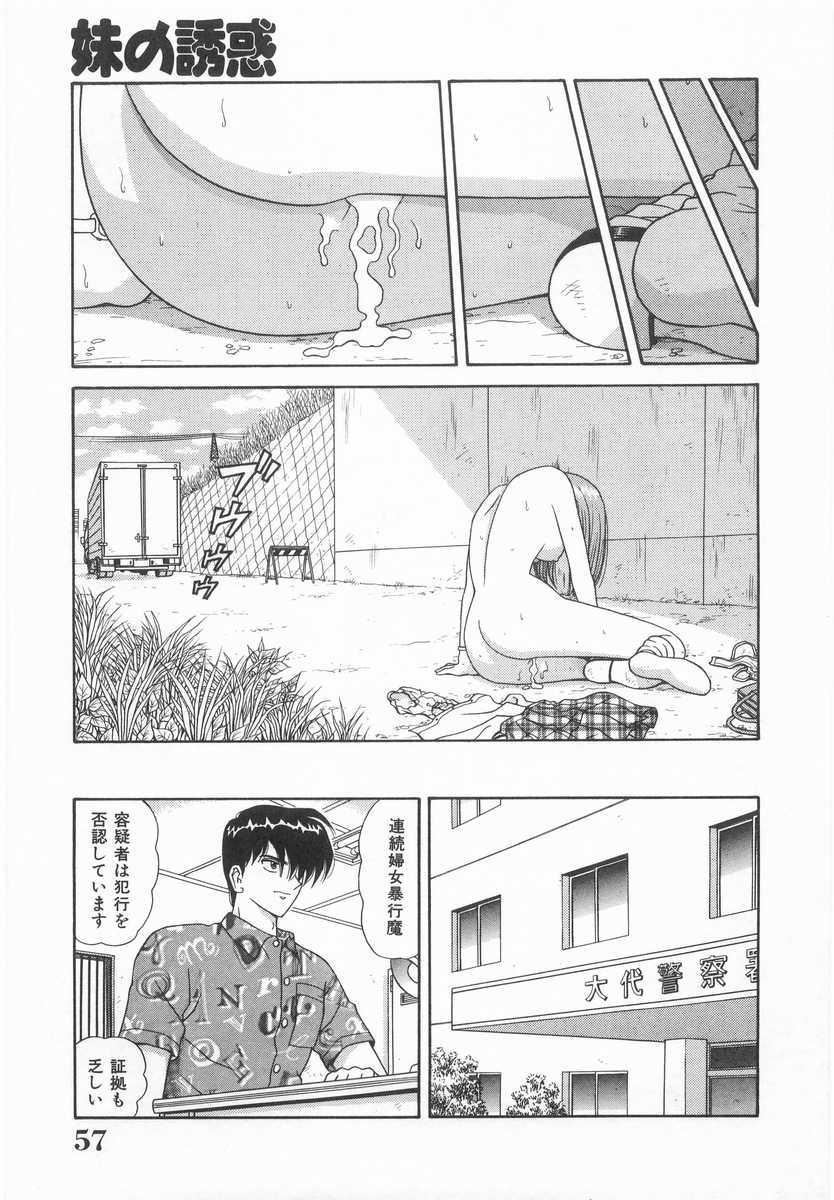 Imouto no Yuuwaku | Seductress Sister 55